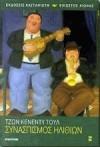 Συνασπισμός ηλιθίων - John Kennedy Toole, Ρένα Χατχούτ