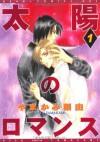 太陽のロマンス [Taiyou no Romance] - Riyu Yamakami, やまかみ梨由