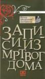 Zapisi iz mrtvog doma - Fyodor Dostoyevsky
