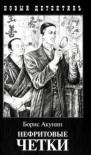Нефритовые четки - Boris Akunin