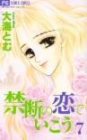 Kindan no koi de ikou #7 - Tomu Ohmi