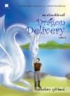 Dragon Delivery 3 - พัณณิดา ภูมิวัฒน์