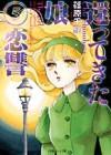 還ってきた娘 5 - 恋讐 - Chie Shinohara, Chie Shinohara
