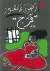 فرج - رضوى عاشور, Radwa Ashour
