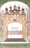Iconostasis - Pavel Florensky