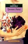 Тропик рака - Henry Miller