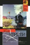 """Убийство в """"Восточном экспрессе"""" - Agatha Christie,  Лариса Беспалова"""