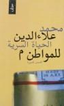 الحياة السرية للمواطن م - محمد علاء الدين- Muhammad Aladdin