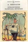 Приключения капитана Врунгеля - Andrei Nekrasov