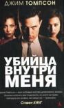 Убийца внутри меня - Jim Thompson, Max Nemtsov