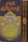 الجامع لأحكام القرآن - محمد بن أحمد القرطبي
