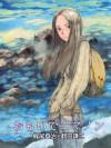 Memories of Emanon - Shinji Kajio (梶尾真治), Kenji Tsuruta