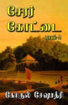 சேரர் கோட்டை, #2 [Cherar Kottai] - கோகுல் சேஷாத்ரி (Gokul Seshadri)