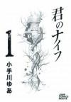 君のナイフ 1 [Kimi no Knife 1] - Yua Kotegawa