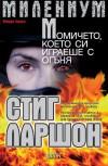 МИЛЕНИУМ 2: Момичето, което си играеше с огъня - MILLENIUM 2: Momicheto, koeto si igraeshe s ogania (Български) - Cтиг Ларшон