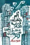 ألم خفيف كريشة طائر تتنقل بهدوء من مكان لآخر - علاء خالد