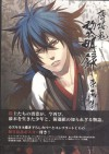 Hakuouki Reimeiroku Original Illustrations Art Book - Idea Factory
