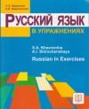 Russkii Iazyk V Uprazhneniiakh. (Russian In Exercises) - S.A. Khavronina, A.I. Shirochenskaya, Vladimir Korotky