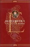 Elizabeth I: Collected Works - Elizabeth I Tudor, Leah Sinanoglou Marcus, Janel Mueller