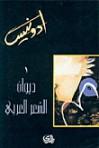 ديوان الشعر العربي الجزء الأول - أدونيس
