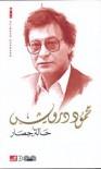 A Siege Situation (حالة حصار) - halat hisar - Mahmoud Darwish