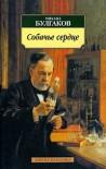 Собачье сердце - Mikhail Bulgakov, Mikhail Bulgakov