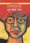 Bhoole Bisre Chitra - Bhagwati Charan Verma