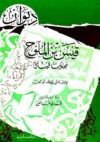 ديوان قيس بن الملوح: مجنون ليلى - قيس بن الملوح, أبو بكر الوالبي, يسري عبد الغني