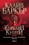 Кървави книги, Том 1 - Clive Barker, Иван Атанасов