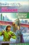 Холодные берега - Sergei Lukyanenko