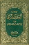 العقد الفريد - أحمد بن عبد ربه الأندلسي, محمد عبد القادر شاهين