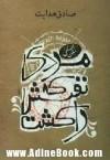 مردی که نفسش را کشت - Sadegh Hedayat