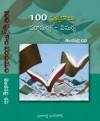 100 పుస్తకాలు: పరామర్శ - విమర్శ - తెలకపల్లి రవి (Telakapalli Ravi)