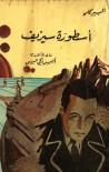 أسطورة سيزيف - Albert Camus, أنيس زكي حسن, ألبير كامو