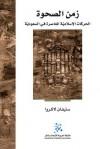 زمن الصحوة: الحركات الإسلامية المعاصرة في السعودية - Stéphane Lacroix