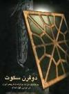 دو قرن سکوت - عبدالحسین زرین کوب