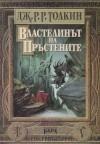 Властелинът на Пръстените - J.R.R. Tolkien, Любомир Николов, Дж.Р.Р. Толкин