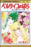 ベルサイユのばら (7) (マーガレット・コミックス (142)) - 池田 理代子