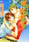 ぴかぴかDAYs [Pikapika Days] - Riyu Yamakami, やまかみ 梨由