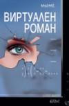 Виртуален роман - Mia2442