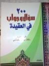 200 سؤال وجواب في العقيدة - حافظ بن أحمد الحكمي