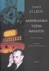 Αμερικάνικο ταξίδι θανάτου - James Ellroy