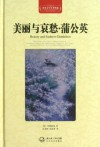 Beauty and the Sad Dandelion (Chinese Edition) - Yasunari Kawabata