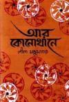 Aar Konokhaney - Leela Majumdar