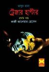 Treasure Hunter (ট্রেজার হাণ্টার) (Masud Rana, #421-422) - Qazi Anwar Hussain