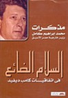 السلام الضائع في اتفاقيات كامب ديفيد - محمد إبراهيم كامل