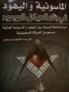 الماسونية واليهود في بناء الهيكل الموعود - علي عبد اللطيف أبو سمعان
