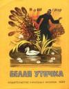 Белая уточка - Alexander Afanasyev, Александр Афанасьев, Тамара Шеварева
