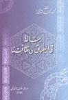 رسالة في الطريق إلى ثقافتنا - محمود محمد شاكر
