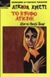 Το κρυφό αγκάθι - Σπύρος Θεοδωρόπουλος, Agatha Christie